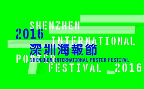 news-shenzhen-2016